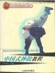 Livro Xue 2004