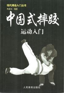 Livro Zhu