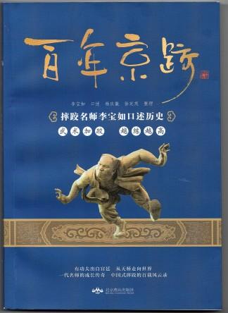 Capa do livro Bainien Jingjiao. Autobiografia do Mestre Li publicada em 2015.